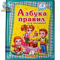 """Книга """"Азбука правил для малышей"""", серия """"Я Учусь"""", ТМ Пегас, 133694"""