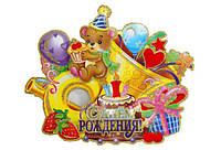 """Плакат """"Медведь с трубой"""", с глитером и флоком, RX-SR03-07L"""