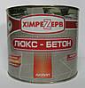 Краска для бетонных полов «ЛЮКС-БЕТОН» (2,7кг) ЖЕЛТАЯ