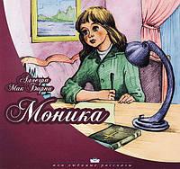 Моника. Аллегра МакБирни