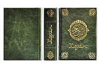 Коран РД10 180520