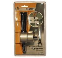 Насадка-ножницы на дрель для металла до 1,6мм (в блистере)