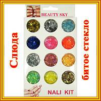 Набор Цветной Слюды Битое стекло Beauty Sky для Дизайна Ногтей, 12 баночек. Код 1589