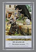 Серия книг Сапковский с иллюстрациями