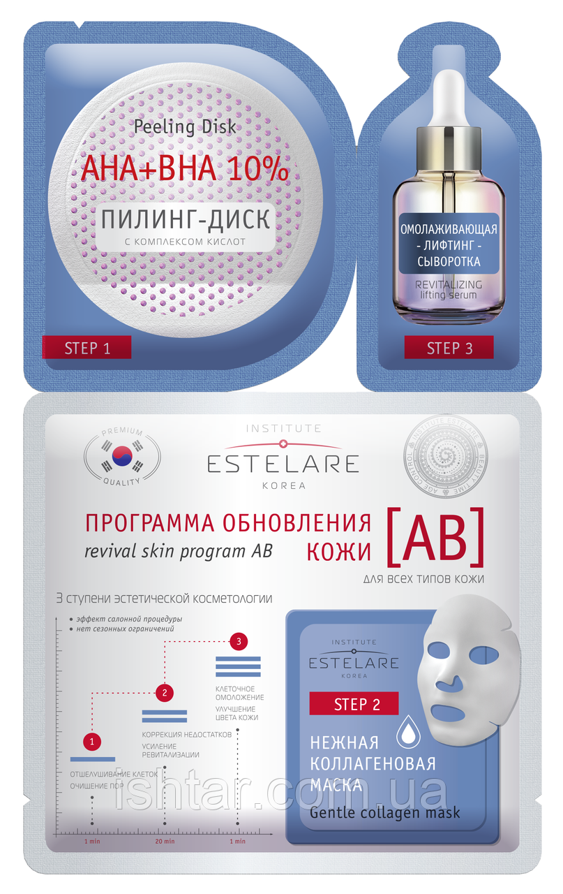 """Программа обновления кожи """"Estelare"""" АВ для всех типов кожи, 28 г"""