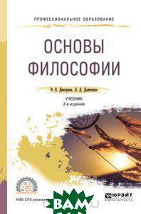 Купить основы философии. Учебник для спо в интернет-магазине ozon. Ru.