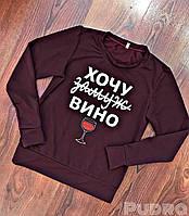 Свитшот женский весна-осень Хочу вино (размер универсал 42/46) (цвет бордо) СП