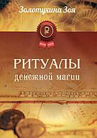 Ритуалы денежной магии. Золотухина З.