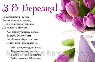 Вітаємо зі святом весни !!!