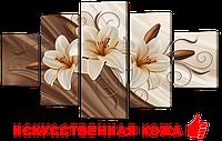 """Модульная картина на искусственной коже """"Лилии на коричневом""""140*80см"""