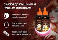 100 % ОРИГИНАЛ Macassar Hair Activator Активатор роста волос. Пробуждение спящих фолликулов