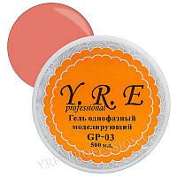 Гель однофазный моделирующий для наращивания ногтей YRE GP-03, объем 500 мл, Гелевое наращивание, Гель для наращивания