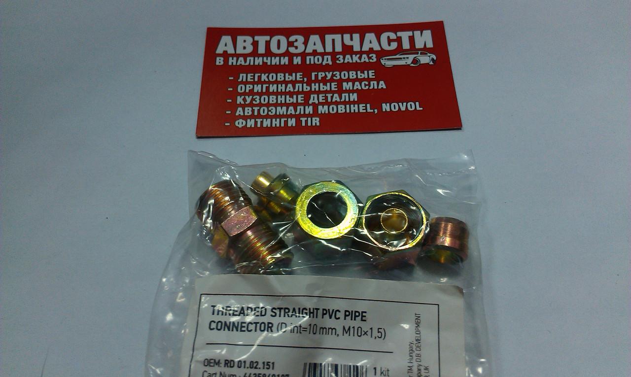 Р/к трубки пластиковой (соединитель резьбовой) Д=10 М16х1.5
