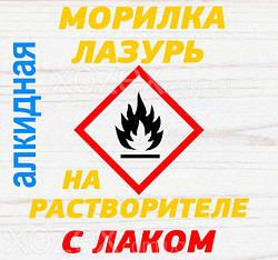 Морилки -Лазури Алкидные с ЛАКОМ