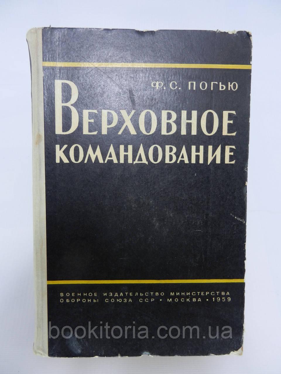 Погью Ф.С. Верховное командование (б/у).