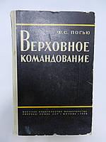 Погью Ф.С. Верховное командование (б/у)., фото 1