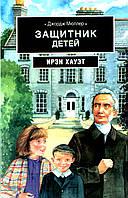 Джордж Мюллер: Защитник детей. Биографическая повесть на основе дневника. Ирэн Хауэт.