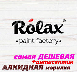 Rolax LAZUR с ЛАКОМ + антисептик (самая дешевая)