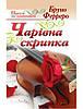 Чарівна скрипка. Бруно Ферреро
