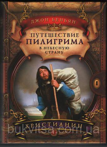 Путешествие пилигрима в Небесную страну. Часть 1. Христианин, фото 2
