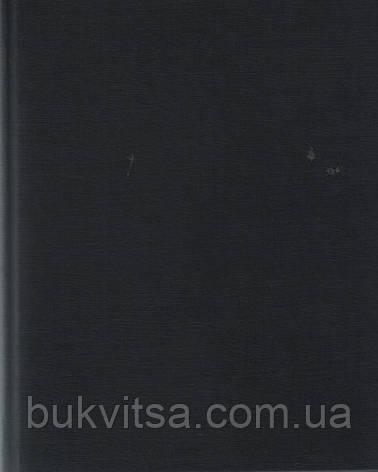 Духовная война /Евангельское слово/ Джон Буньян, фото 2
