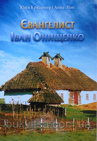 Євангелист Іван Онищенко. Юлія Крюденер, Анна Ліон, фото 2