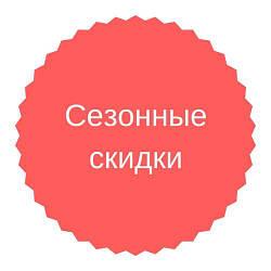 СЕЗОННАЯ РАСПРОДАЖА!