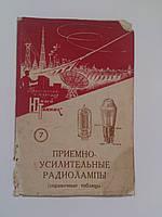 Приёмно-усилительные радиолампы (справочные таблицы) Приложение к журналу Юный Техник 1957 год