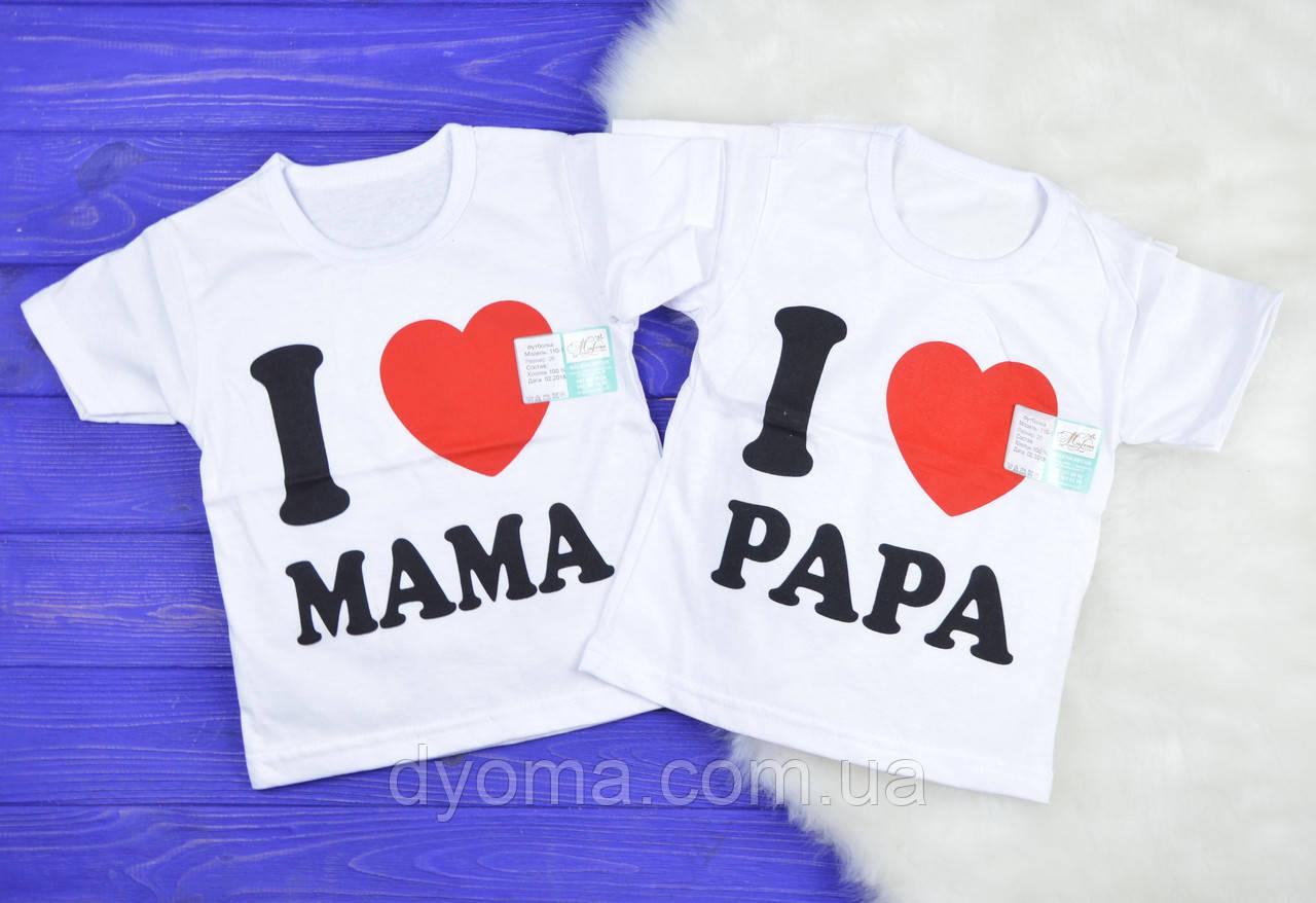 """Детская футболка """"Я люблю Маму и Папу"""" для девочек и мальчиков (кулир)"""