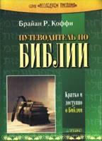 Путеводитель по Библии.