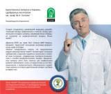 "Ортопедические подушки ТМ ""Doctor Health"""