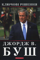 Ключові рішення. Джордж В.Буш. Джордж В.Буш