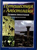 Путешествуя с Апостолами. Деяния Апостолов с комментариями В.Н. Кузнецова