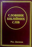 Словник біблійних слів. Рид Джепсон