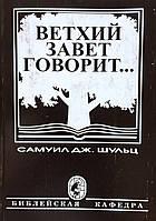 Ветхий Завет говорит... Самуил Дж. Шульц