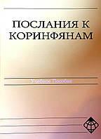 Послания к Коринфянам. Учебное пособие. Т. Реджинальд Хувер