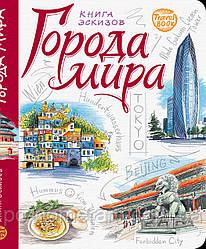 Скетчбук Travel book Города мира РУС