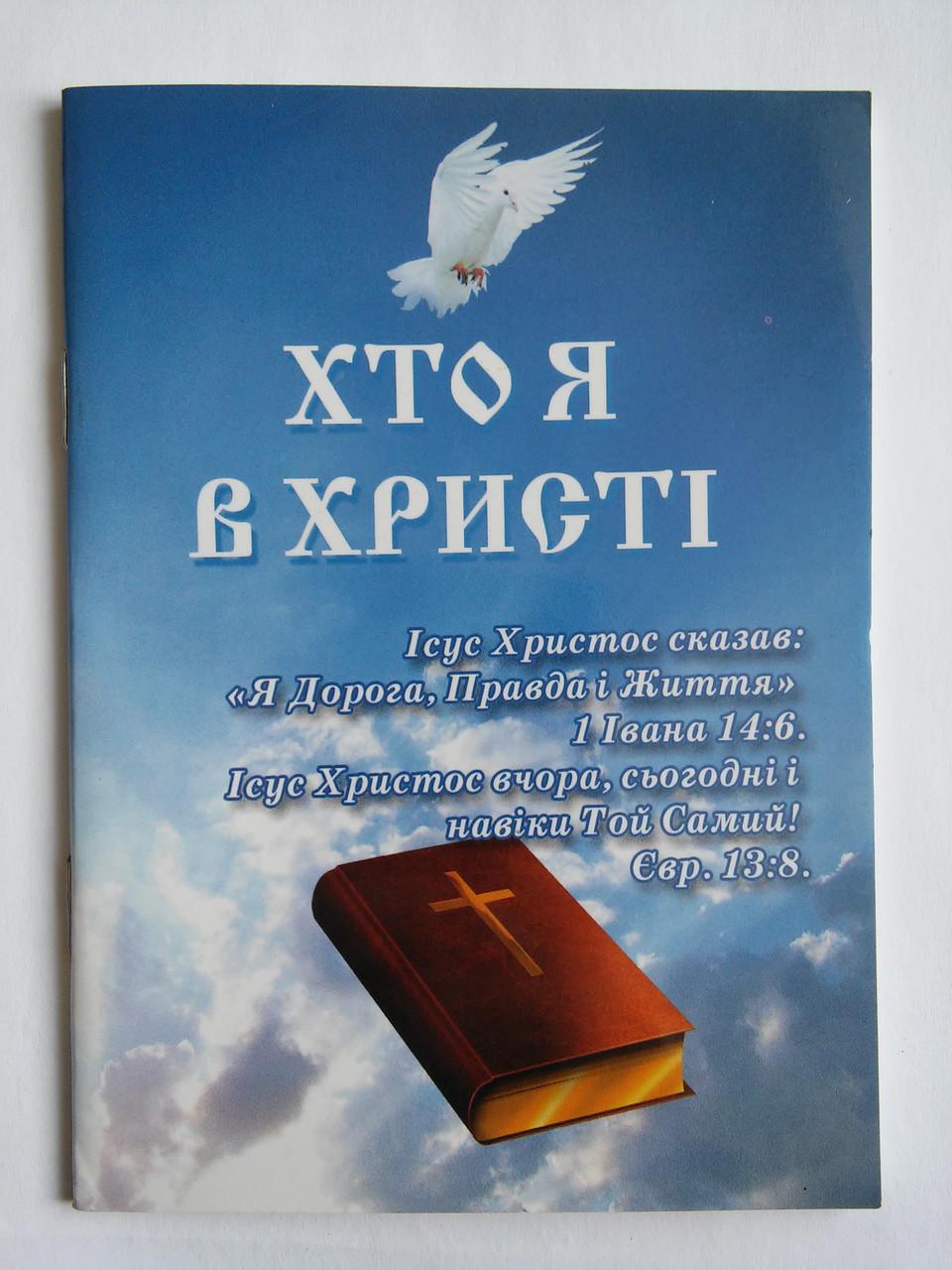 Хто я в Христі