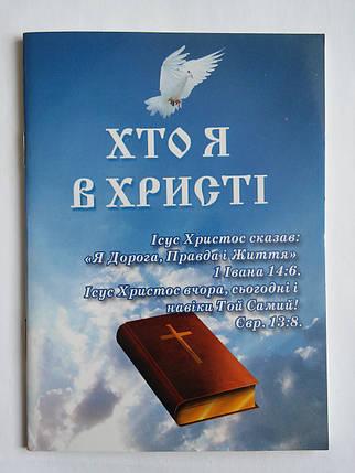 Хто я в Христі, фото 2