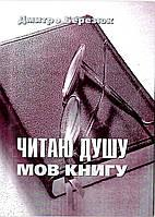 Читаю душу, мов книгу. Дмитро Березюк