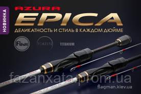 СПИННИНГОВОЕ УДИЛИЩЕ AZURA EPICA
