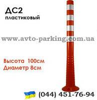 Столбик сигнальный дорожный (столбик парковочный пластиковый)