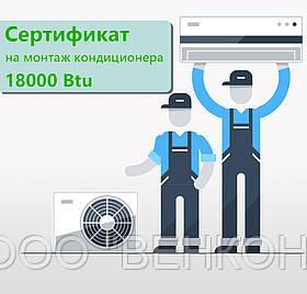 Монтаж кондиционера 18000 BTU