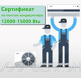 Монтаж кондиционера 12000-15000 BTU