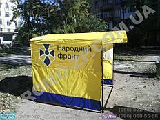 """Торговая палатка """"Люкс"""" 2х2 метра. Купить платку для торговли по доступной цене. Всегда в наличии на складе более 150 шт."""