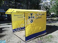 Торговая палатка 2х2 метра с полноцветной печатью. Купить палатку торговую с бесплатной доставкой по Украине.