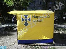Палатка для торговли 2х2 метра с печатью. Торговая палатка купить недорого. Палатки торговые от 499 грн.