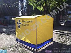 Торговая палатка с печатью. Купить палатки торговые с бесплатной доставкой по Украине. Всегда в наличии на складе более 150 шт.