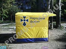 Торговые палатки 2х2 метра с нанесением печати. Палатка торговая по доступной цене от производителя. Всегда в наличии размеры - 1,5х1,5 м., 2х2 м., 3х2 м.