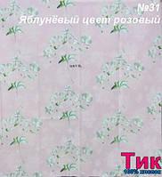 Ткань Тик наперник - Яблунёвый цвет розовый (R)